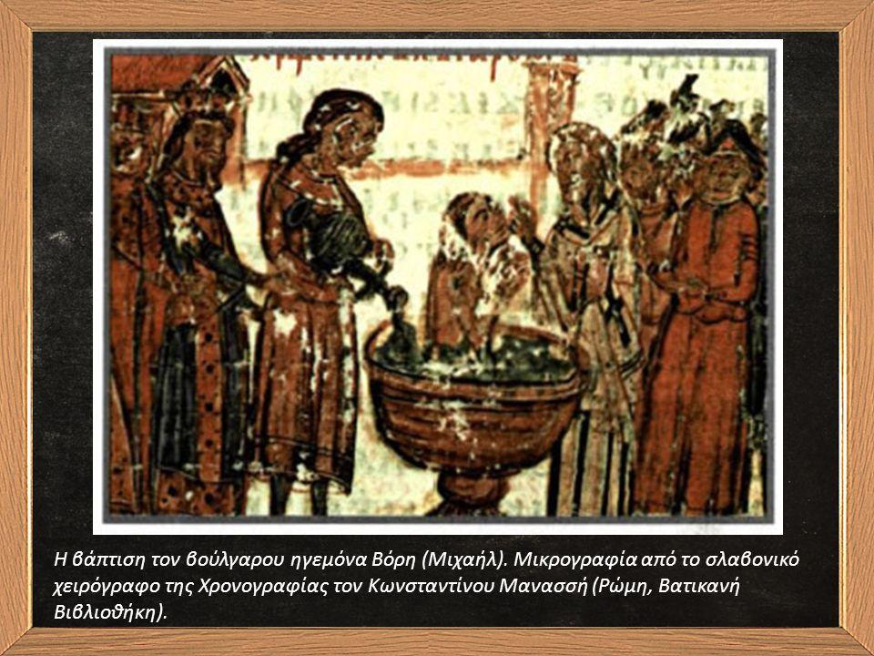 Η βάπτιση τον βούλγαρου ηγεμόνα Βόρη (Μιχαήλ)