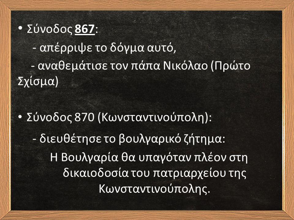 Σύνοδος 867: - απέρριψε το δόγμα αυτό,