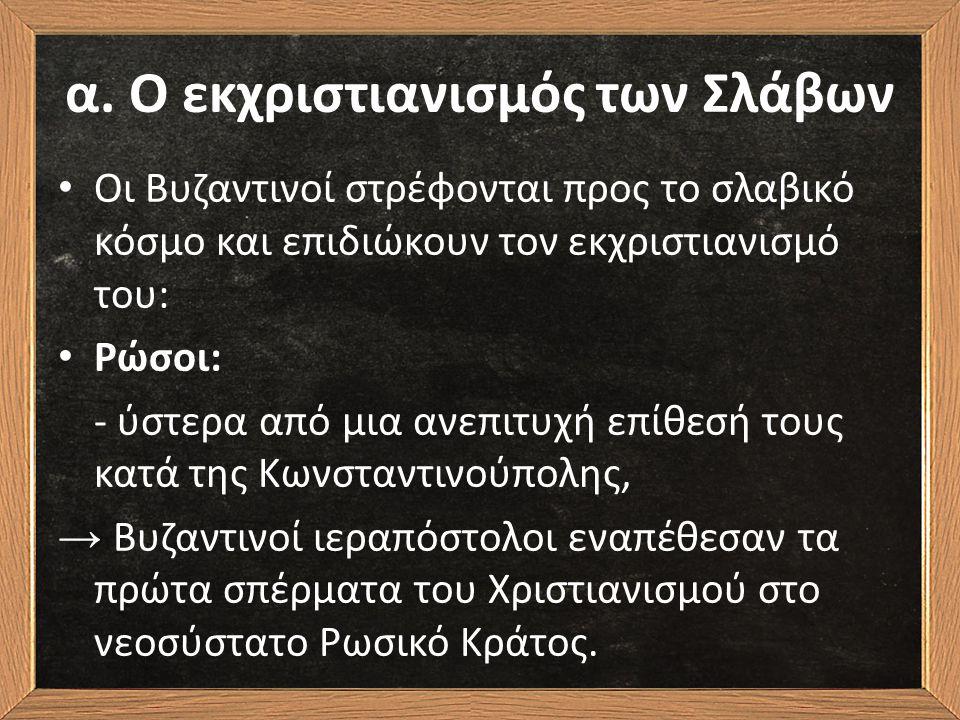 α. Ο εκχριστιανισμός των Σλάβων