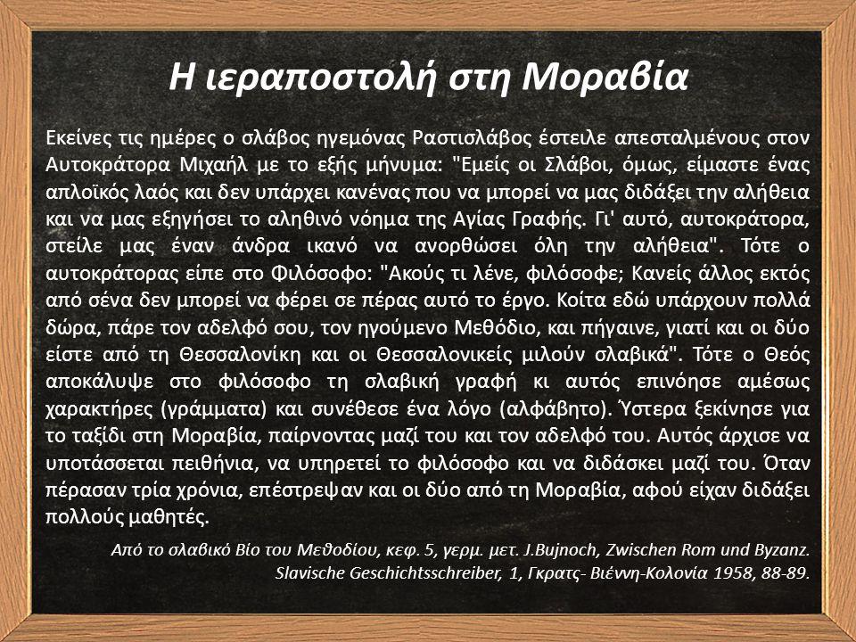 Η ιεραποστολή στη Μοραβία