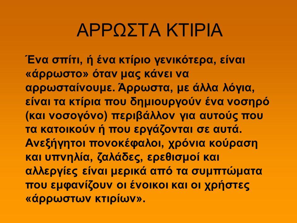 ΑΡΡΩΣΤΑ ΚΤΙΡΙΑ