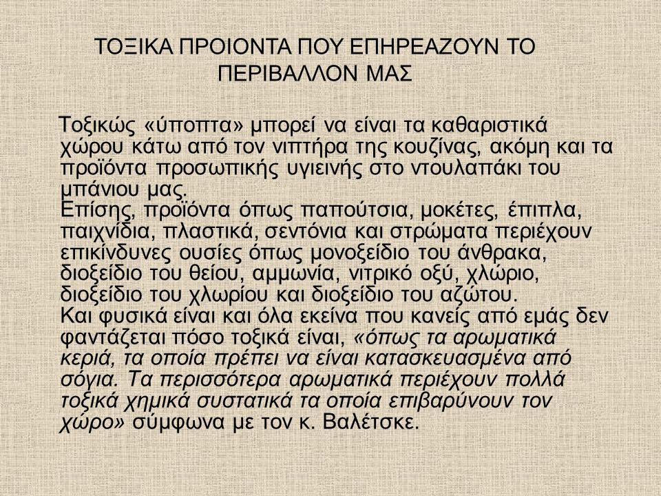 ΤΟΞΙΚΑ ΠΡΟΙΟΝΤΑ ΠΟΥ ΕΠΗΡΕΑΖΟΥΝ ΤΟ ΠΕΡΙΒΑΛΛΟΝ ΜΑΣ