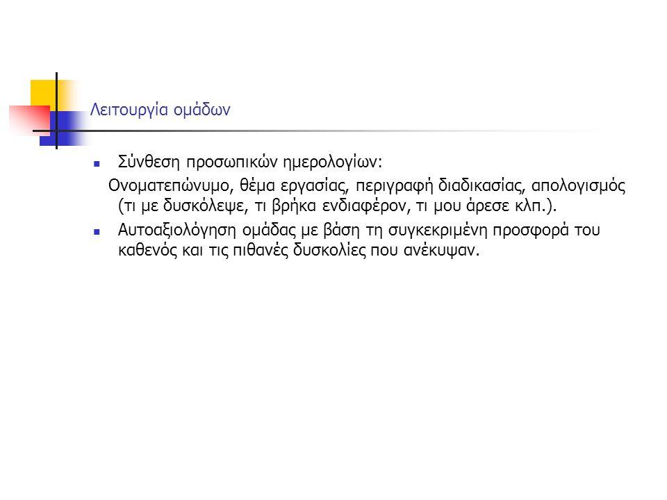 Λειτουργία ομάδων Σύνθεση προσωπικών ημερολογίων: