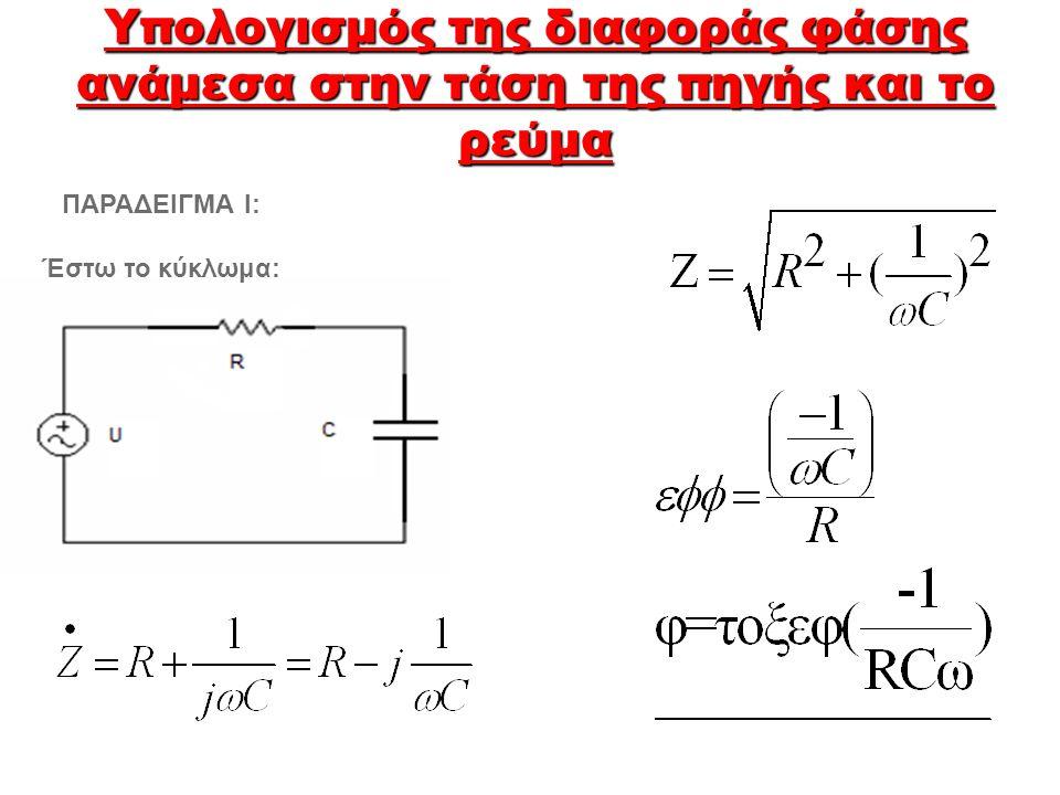 Υπολογισμός της διαφοράς φάσης ανάμεσα στην τάση της πηγής και το ρεύμα