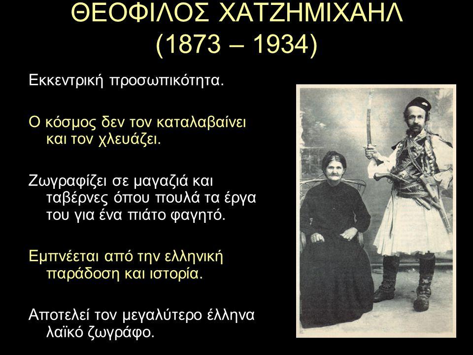 ΘΕΟΦΙΛΟΣ ΧΑΤΖΗΜΙΧΑΗΛ (1873 – 1934)