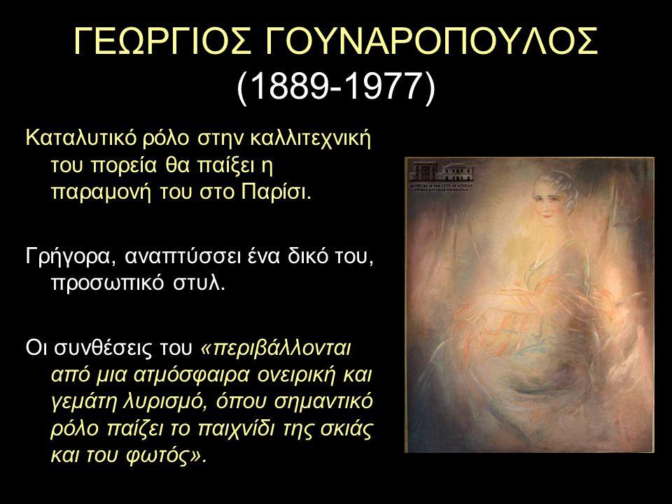 ΓΕΩΡΓΙΟΣ ΓΟΥΝΑΡΟΠΟΥΛΟΣ (1889-1977)