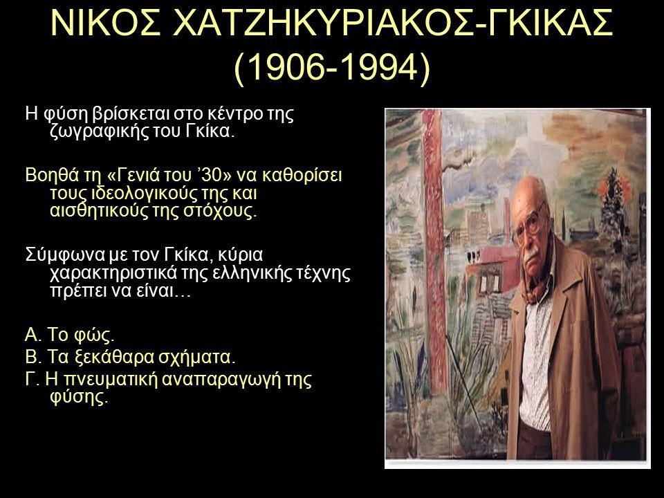 ΝΙΚΟΣ ΧΑΤΖΗΚΥΡΙΑΚΟΣ-ΓΚΙΚΑΣ (1906-1994)