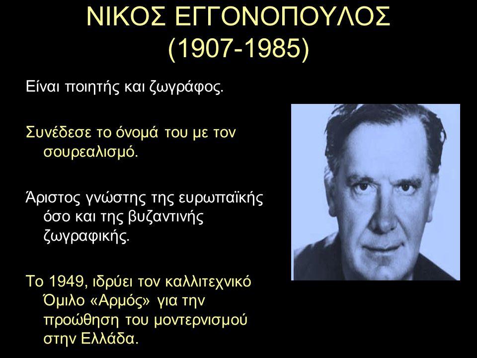 ΝΙΚΟΣ ΕΓΓΟΝΟΠΟΥΛΟΣ (1907-1985)
