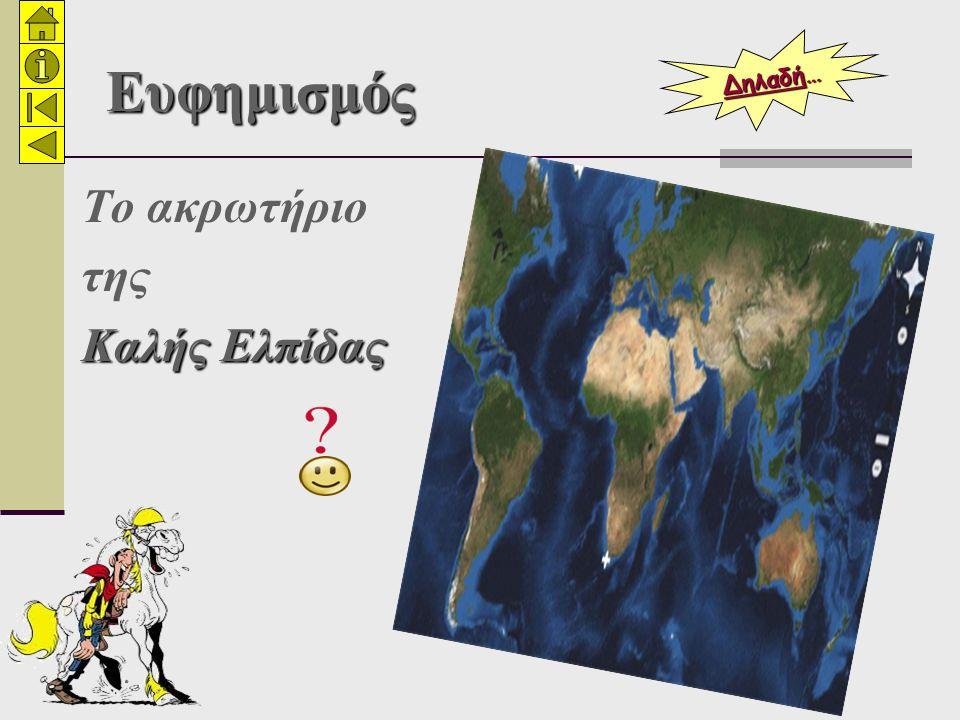 Ευφημισμός Δηλαδή… Το ακρωτήριο της Καλής Ελπίδας