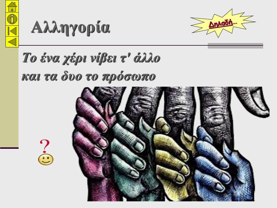 Αλληγορία Δηλαδή… Το ένα χέρι νίβει τ άλλο και τα δυο το πρόσωπο