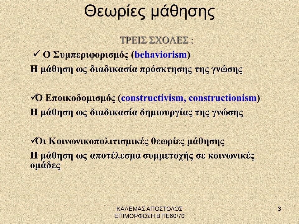 ΚΑΛΕΜΑΣ ΑΠΟΣΤΟΛΟΣ ΕΠΙΜΟΡΦΩΣΗ Β ΠΕ60/70
