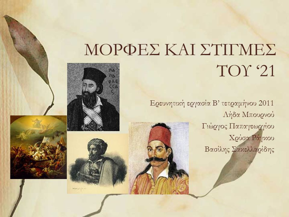ΜΟΡΦΕΣ ΚΑΙ ΣΤΙΓΜΕΣ ΤΟΥ '21