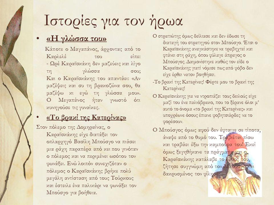 Ιστορίες για τον ήρωα «Η γλώσσα του» «Το βρακί της Κατερίνας»