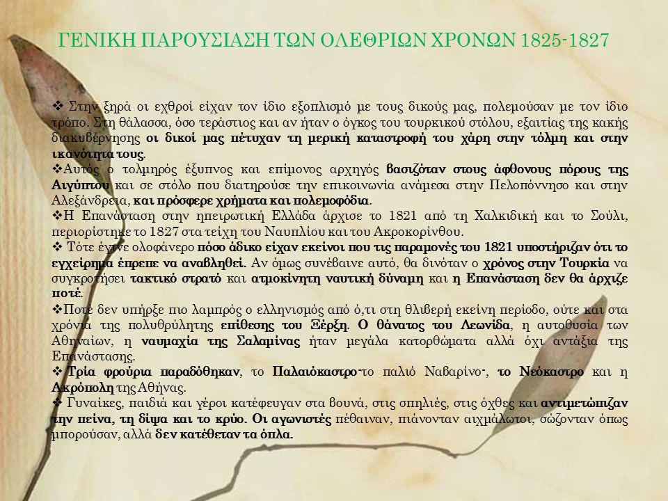 ΓΕΝΙΚΗ ΠΑΡΟΥΣΙΑΣΗ ΤΩΝ ΟΛΕΘΡΙΩΝ ΧΡΟΝΩΝ 1825-1827