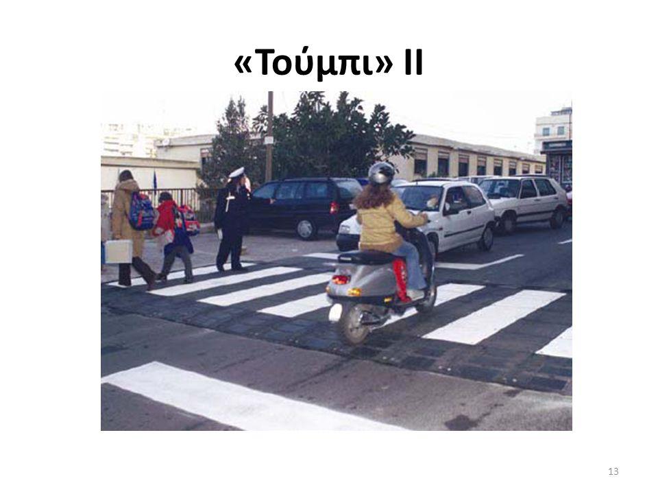 «Τούμπι» II