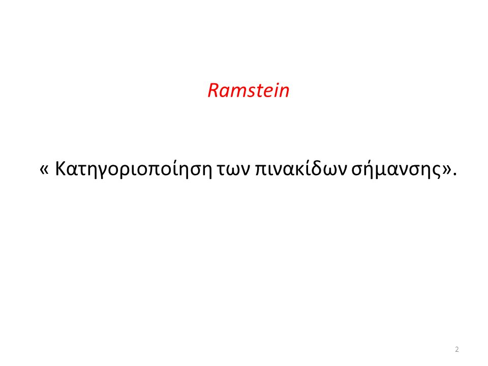 Ramstein « Kατηγοριοποίηση των πινακίδων σήμανσης».