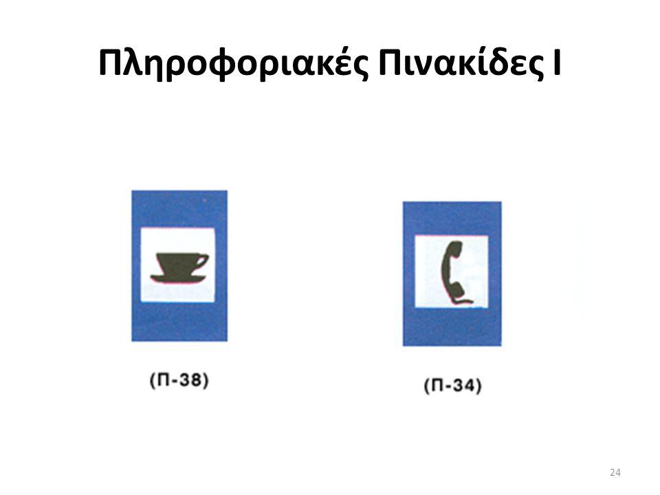 Πληροφοριακές Πινακίδες Ι