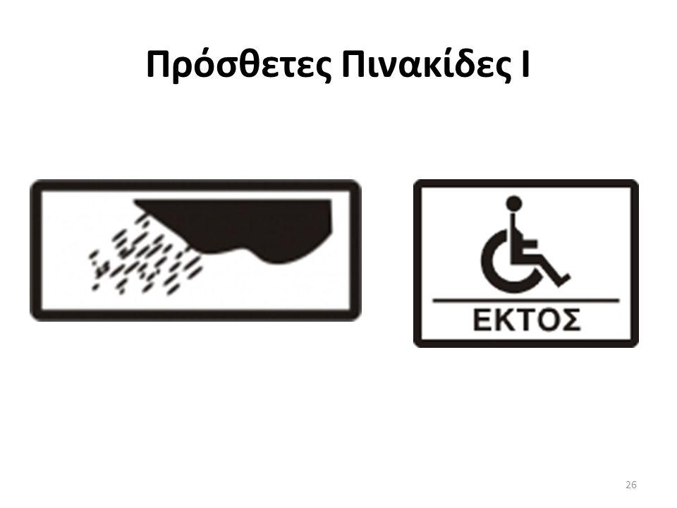Πρόσθετες Πινακίδες Ι