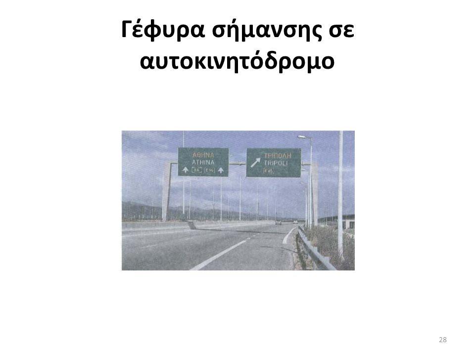 Γέφυρα σήμανσης σε αυτοκινητόδρομο