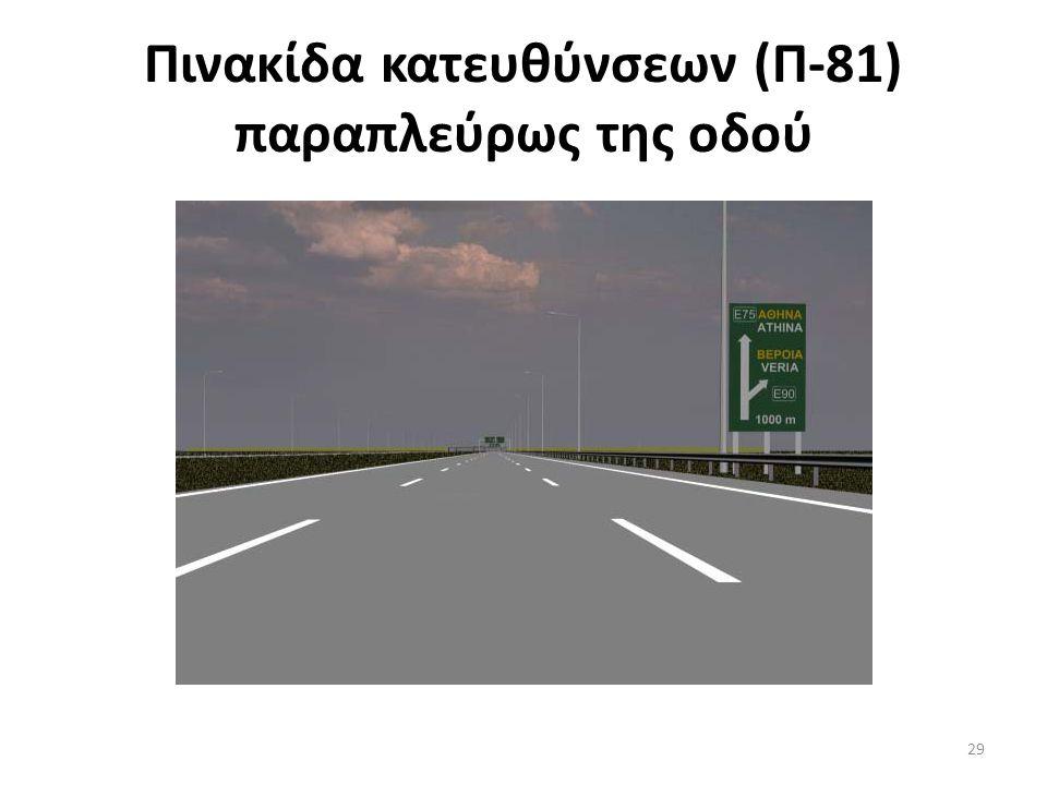Πινακίδα κατευθύνσεων (Π-81) παραπλεύρως της οδού
