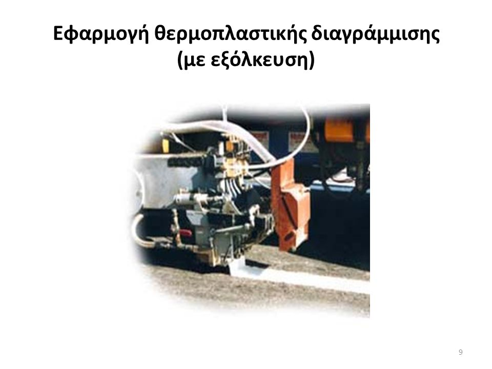 Εφαρμογή θερμοπλαστικής διαγράμμισης (με εξόλκευση)