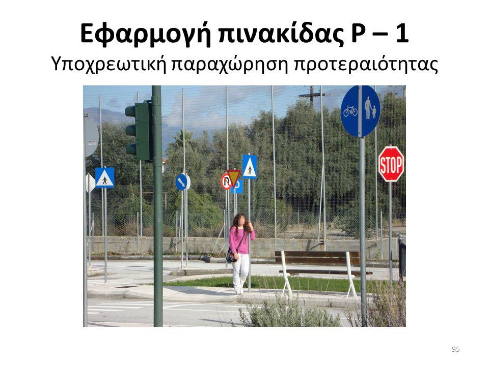 Εφαρμογή πινακίδας Ρ – 1 Υποχρεωτική παραχώρηση προτεραιότητας