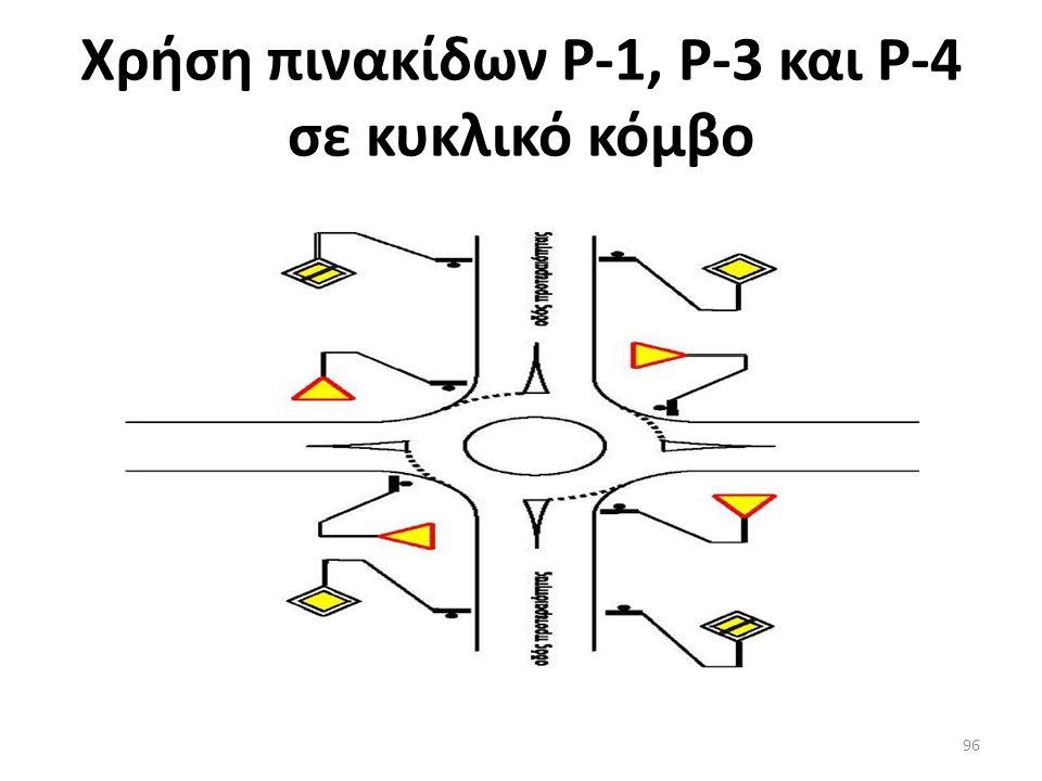 Χρήση πινακίδων Ρ-1, Ρ-3 και Ρ-4 σε κυκλικό κόμβο