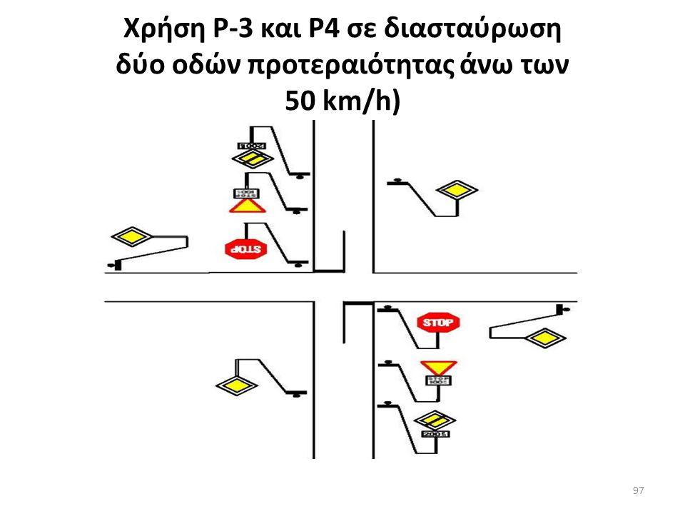 Χρήση Ρ-3 και Ρ4 σε διασταύρωση δύο οδών προτεραιότητας άνω των 50 km/h)