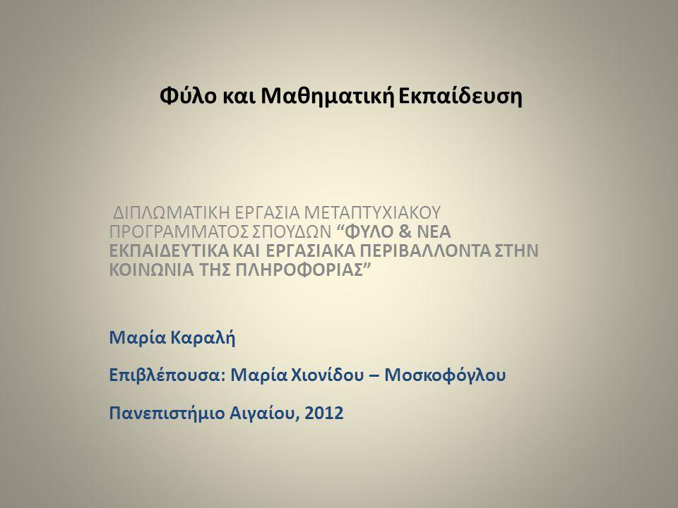 Φύλο και Μαθηματική Εκπαίδευση
