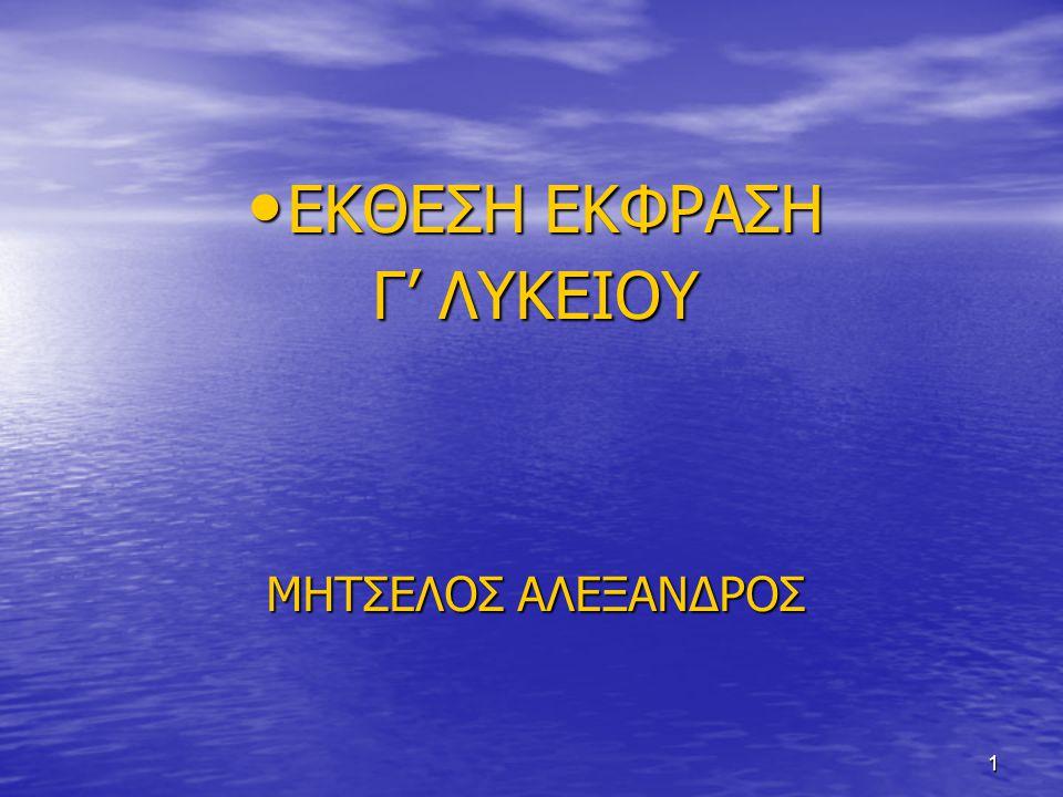 ΕΚΘΕΣΗ ΕΚΦΡΑΣΗ Γ' ΛΥΚΕΙΟΥ ΜΗΤΣΕΛΟΣ ΑΛΕΞΑΝΔΡΟΣ