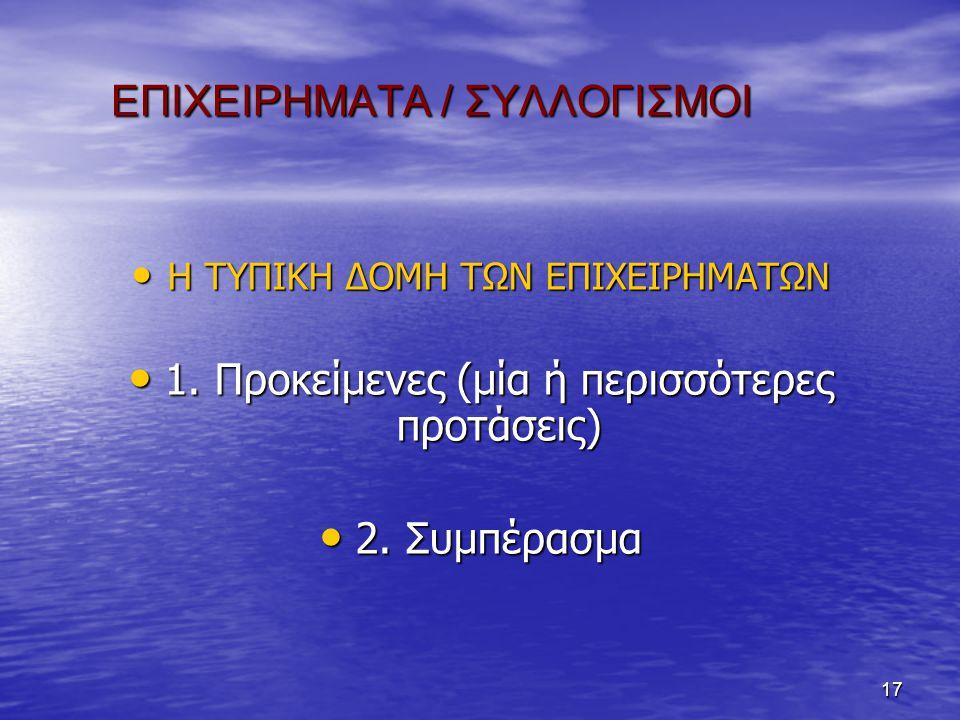 ΕΠΙΧΕΙΡΗΜΑΤΑ / ΣΥΛΛΟΓΙΣΜΟΙ