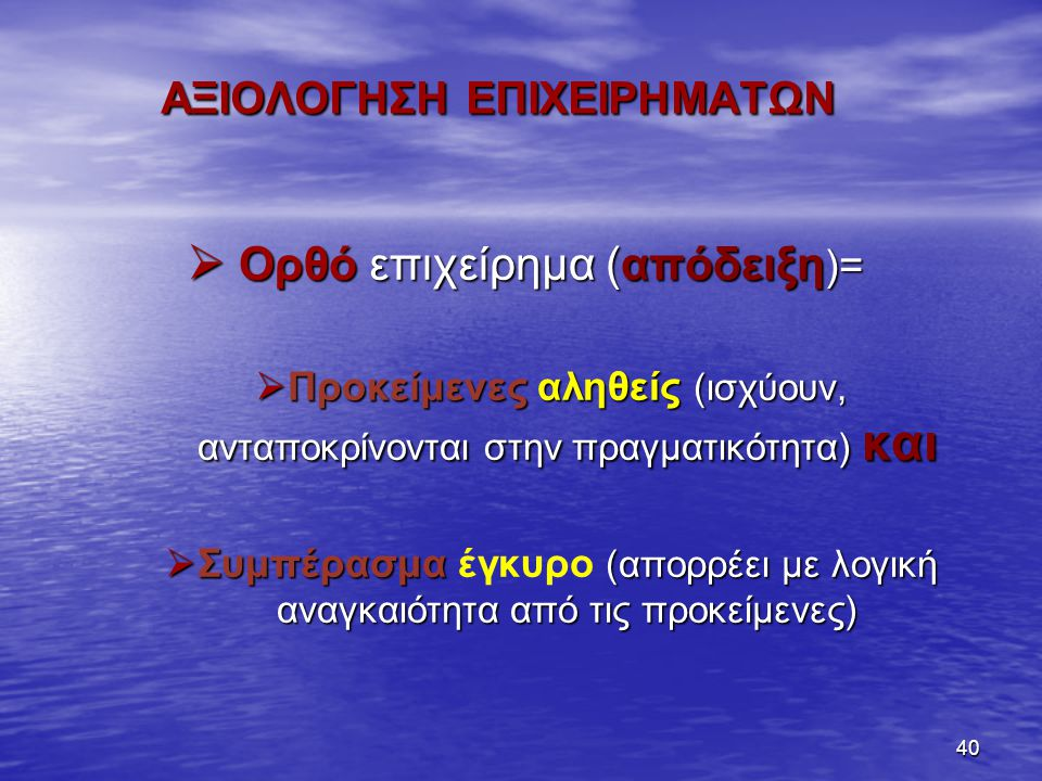 ΑΞΙΟΛΟΓΗΣΗ ΕΠΙΧΕΙΡΗΜΑΤΩΝ