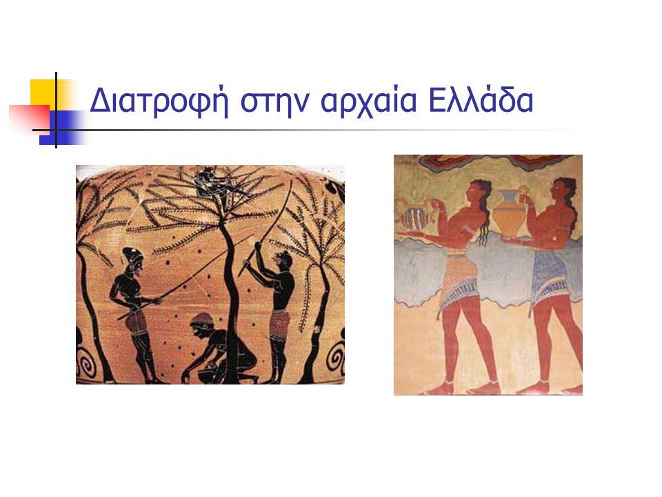 Διατροφή στην αρχαία Ελλάδα