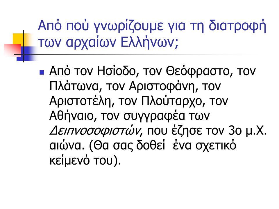 Από πού γνωρίζουμε για τη διατροφή των αρχαίων Ελλήνων;