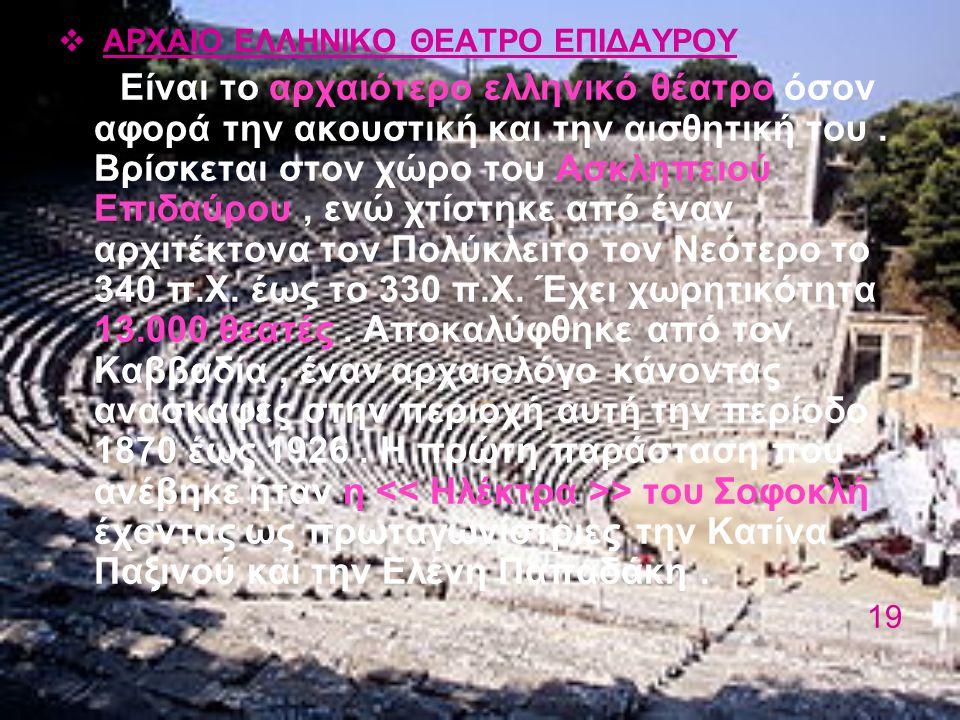 ΑΡΧΑΙΟ ΕΛΛΗΝΙΚΟ ΘΕΑΤΡΟ ΕΠΙΔΑΥΡΟΥ