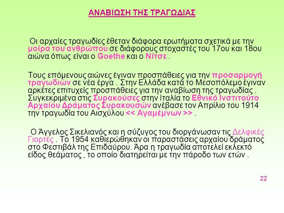 ΑΝΑΒΙΩΣΗ ΤΗΣ ΤΡΑΓΩΔΙΑΣ
