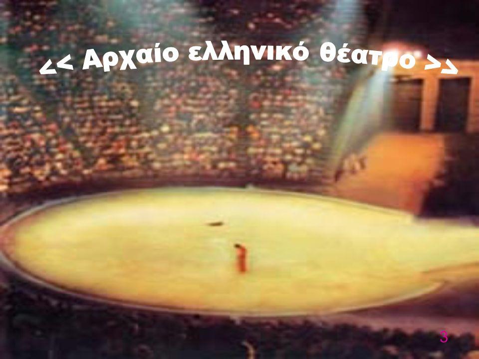 << Αρχαίο ελληνικό θέατρο >>