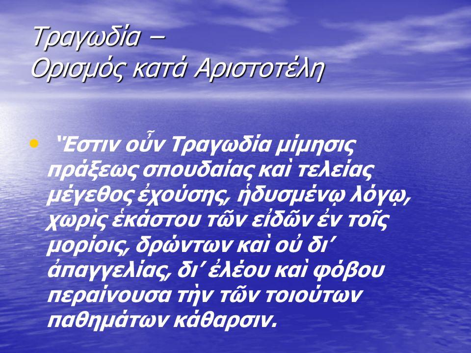 Τραγωδία – Ορισμός κατά Αριστοτέλη