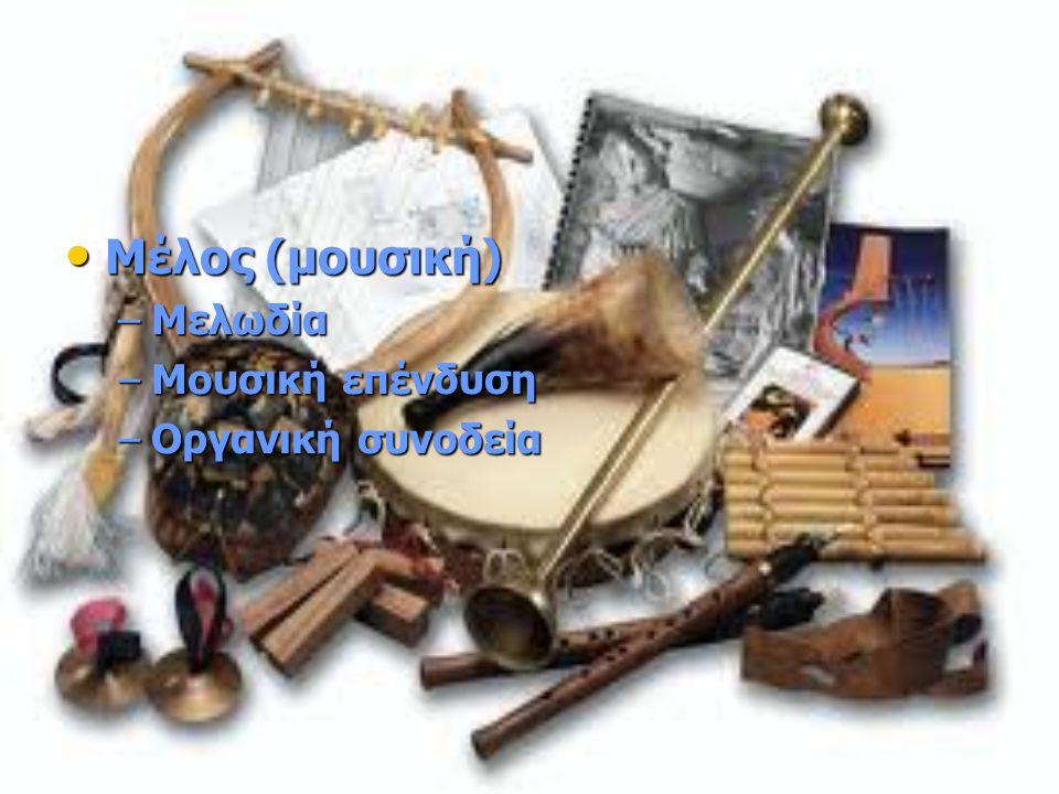 Μέλος (μουσική) Μελωδία Μουσική επένδυση Οργανική συνοδεία