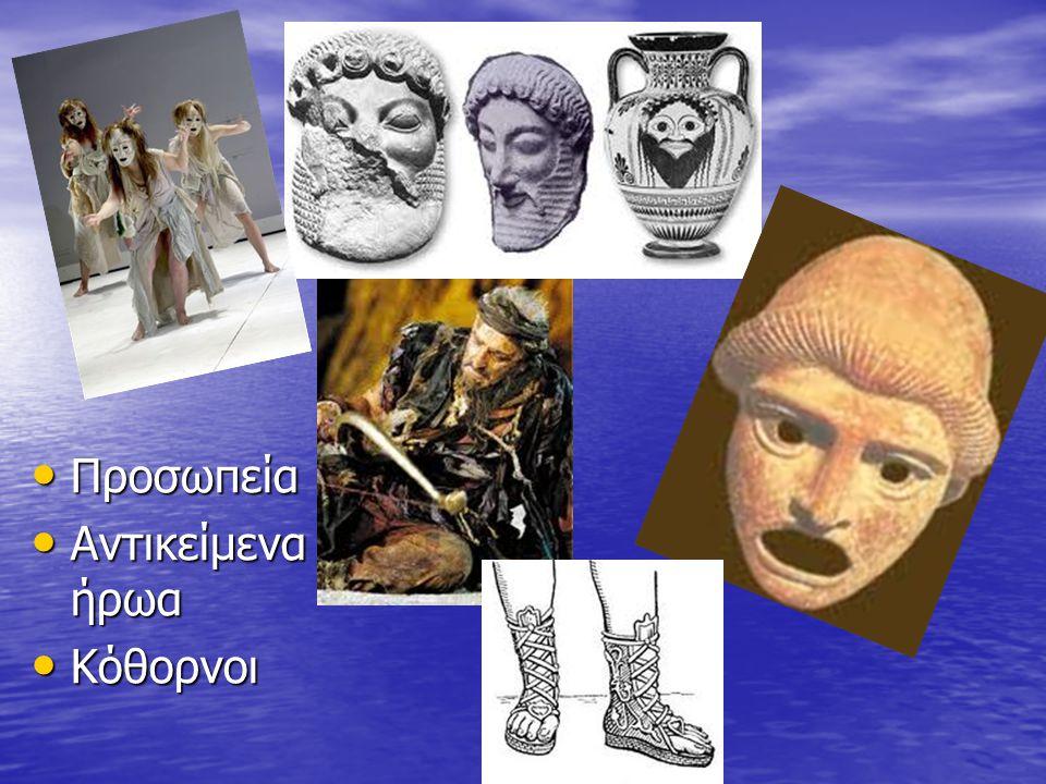 Προσωπεία Αντικείμενα ήρωα Κόθορνοι