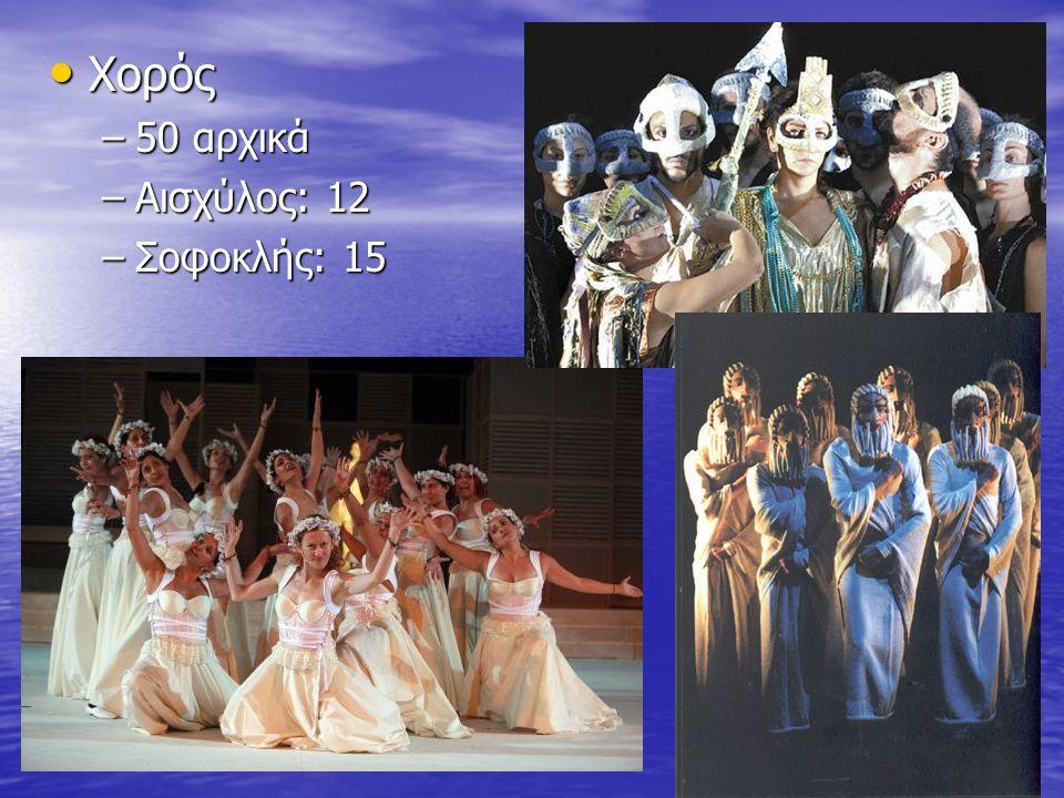 Χορός 50 αρχικά Αισχύλος: 12 Σοφοκλής: 15