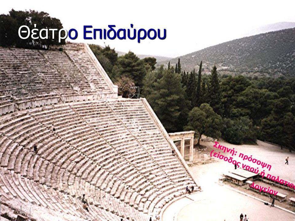 Θέατρο Επιδαύρου Σκηνή: πρόσοψη (είσοδος ναού ή παλατιού) λογείον