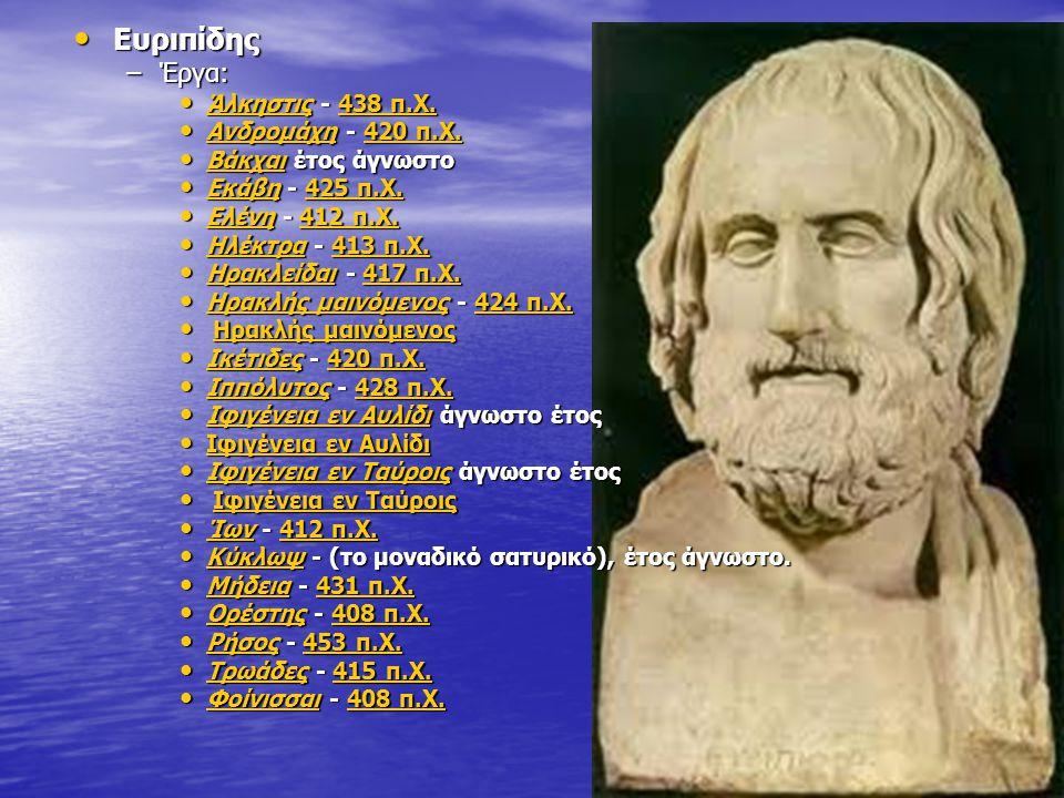 Ευριπίδης Έργα: Άλκηστις - 438 π.Χ. Ανδρομάχη - 420 π.Χ.