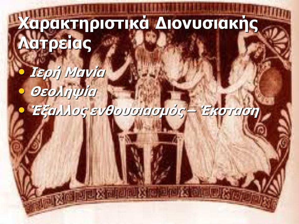 Χαρακτηριστικά Διονυσιακής Λατρείας