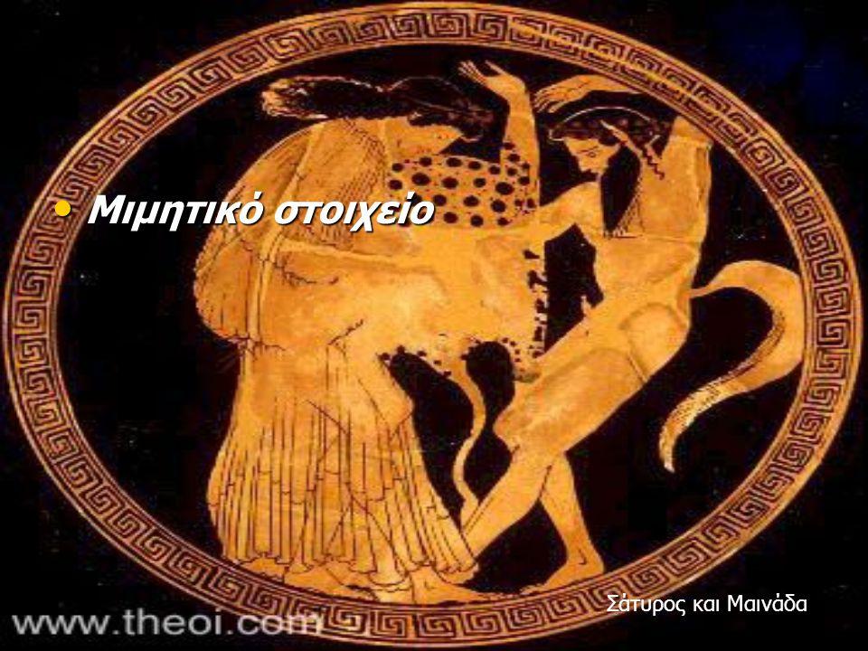 Μιμητικό στοιχείο Σάτυρος και Μαινάδα Σάτυρος και Μαινάδα