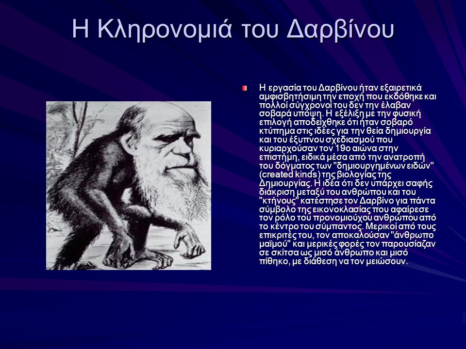 Η Κληρονομιά του Δαρβίνου