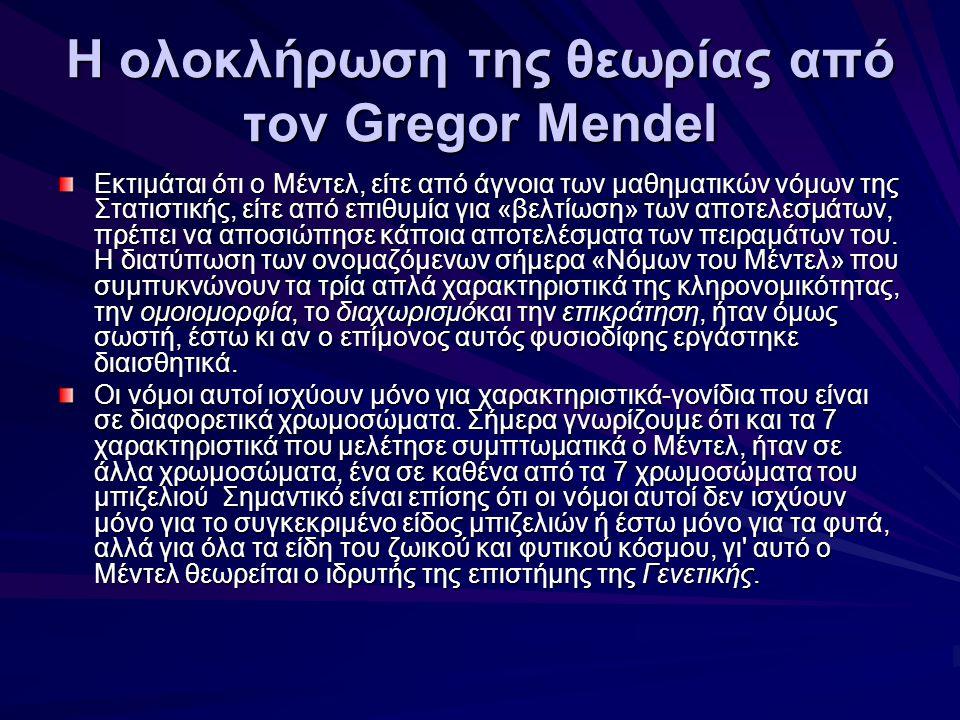 Η ολοκλήρωση της θεωρίας από τον Gregor Mendel