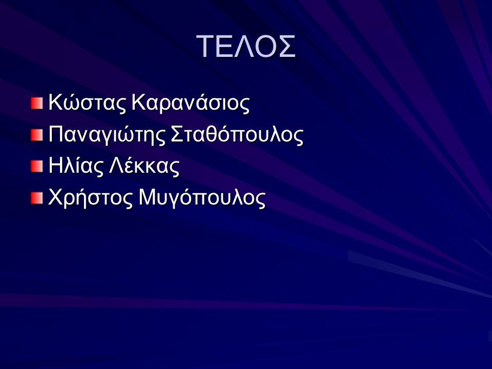 ΤΕΛΟΣ Κώστας Καρανάσιος Παναγιώτης Σταθόπουλος Ηλίας Λέκκας