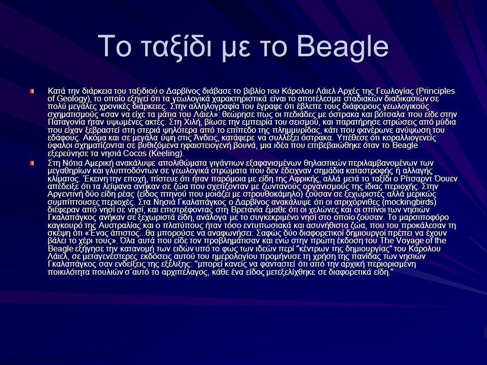 Το ταξίδι με το Beagle