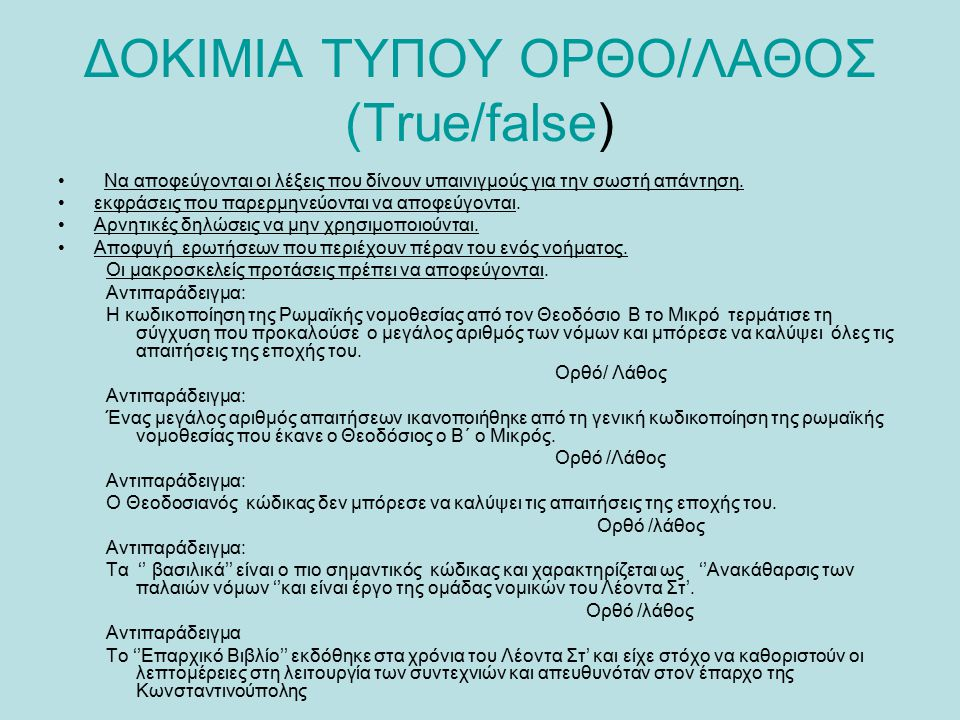 ΔΟΚΙΜΙΑ ΤΥΠΟΥ ΟΡΘΟ/ΛΑΘΟΣ (True/false)